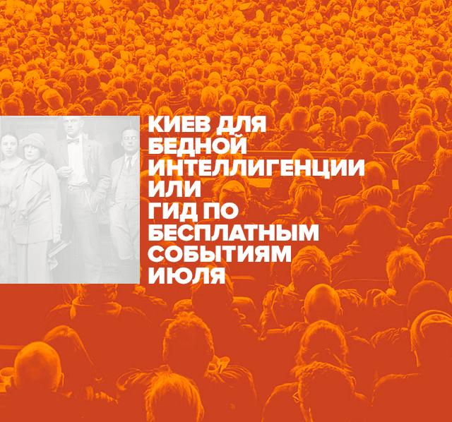 Киев для бедной интеллигенции или Гид по бесплатным событиям июля