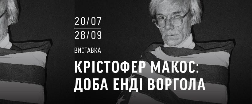 В Киеве пройдет выставка легендарного американского фотографа и друга Энди Уорхола