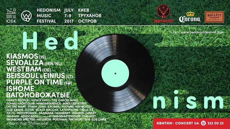 На Трухановом острове состоится музыкальный фестиваль «Hedonism»