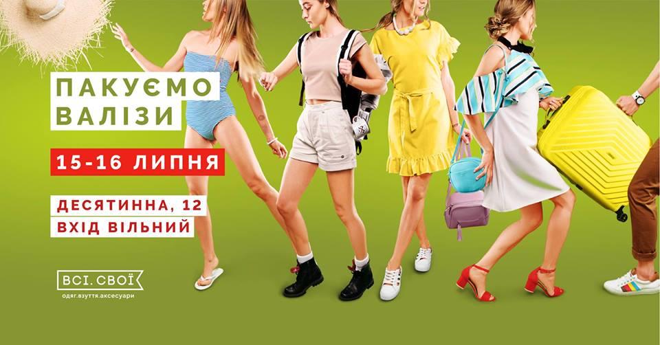 В Киеве пройдет ярмарка для тех, кто собирается в отпуск