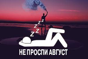 Не проспи август