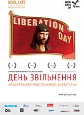 День освобождения