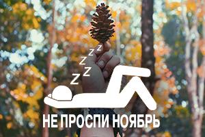 не проспи октябрь