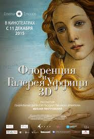Флоренция и Галлерея Уффици (Фильм-выставка)