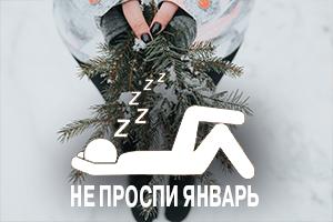 не проспи январь