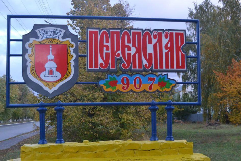 Переяслав-Хмельницкий хотят переименовать