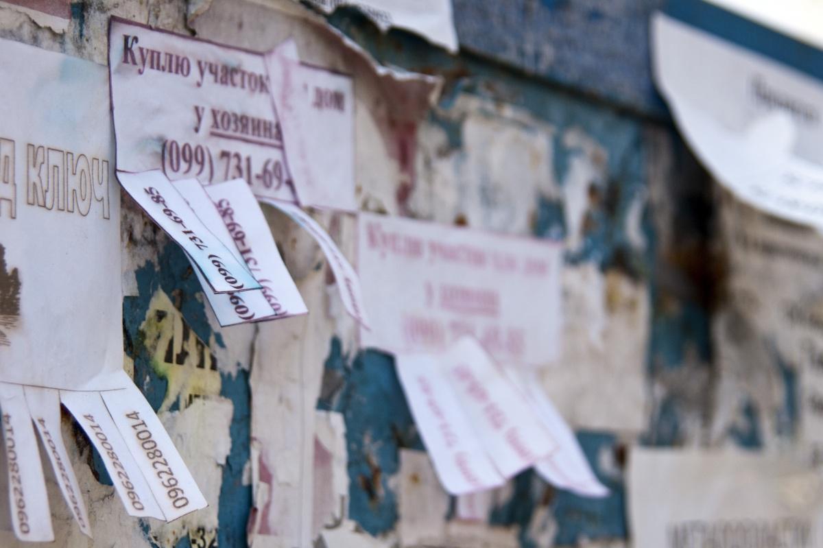 В Киеве клеят объявления там, где никто не живет. Фото
