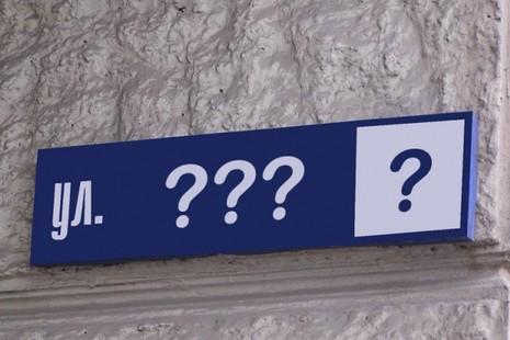 В Киеве переименовали площадь и пять улиц: список