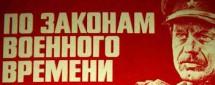 «Скачать Торрент Фильм По Законам Военного Времени» / 2011