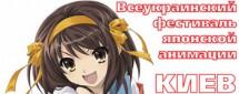 Всеукраинский фестиваль японской анимации 2008