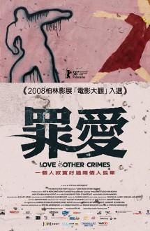 Любовь и другие преступления