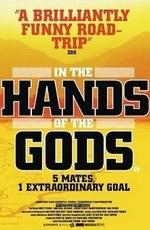 В руках богов