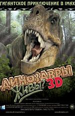 Динозавры живы? 3D