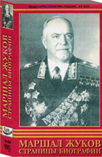 Маршал Жуков. Страницы биографии