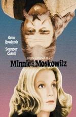 Минни и Московиц