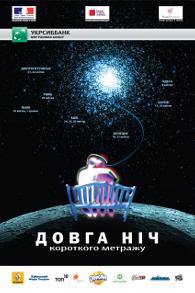 """Фестиваль """"Длинная ночь...короткого метра"""""""