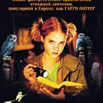Биби - маленькая волшебница и тайна ночных птиц