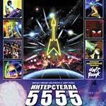 Интерстелла 5555