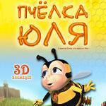 Пчелка Юля