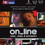 On_Line. Секс, Ложь & Интернет