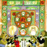 Война тануки в эпоху Хэйсэй и Помпоко
