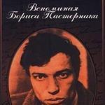 Вспоминая Бориса Пастернака