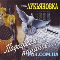 Лукьяновка