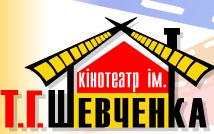 им. Шевченко