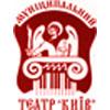 """Муниципальный театр """"Київ"""""""