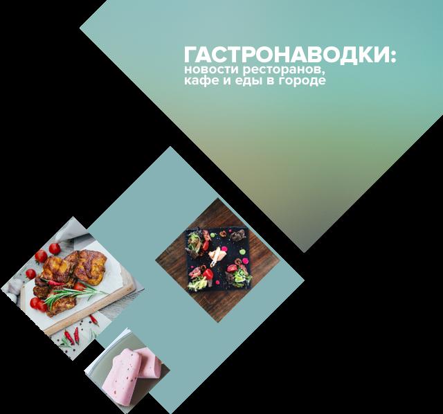 Гастронаводки сентября: новые заведения в Киеве