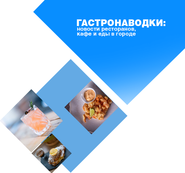 Гастронаводки февраля: новые заведения в Киеве