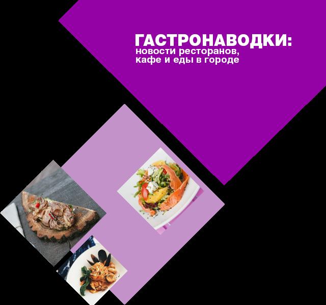 Гастронаводки ноября: новые заведения в Киеве