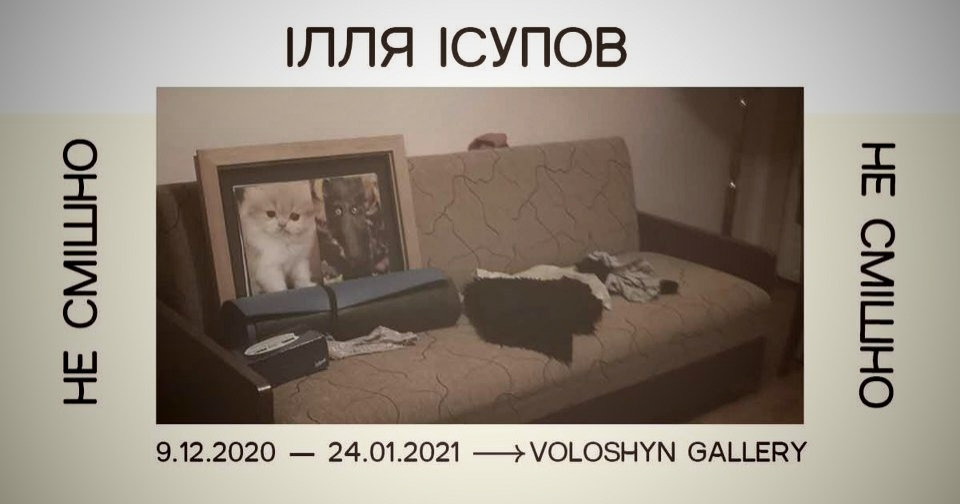 Как же я давно выходной ждал: 7 событий для идеального уикенда в Киеве фото 2