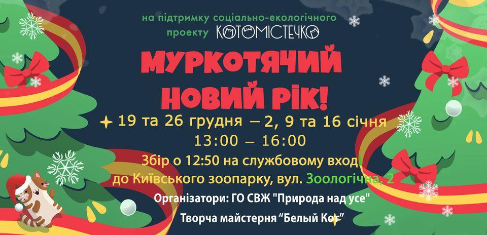 Как же я давно выходной ждал: 7 событий для идеального уикенда в Киеве фото 4