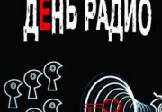 """ВВ и другие музыканты сыграли в фильме """"День Радио"""""""