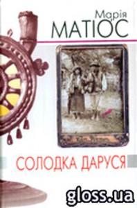 Произведения Марии Матиос пользуются особой популярностью и вызывают интерес у широкого круга читателей