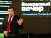 Телеканал НТВ свернул программу Владимира Соловьева