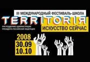 """В Москве открывается фестиваль """"Территория"""""""