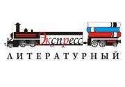 Писателей увезут из Москвы в регионы