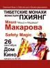 Маша Макарова и Safety Magic споют с тибетскими монахами