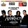 «Агата Кристи» назвала своих новых музыкантов