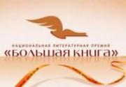 """Лауреата литературной премии """"Большая книга"""" назовут 18 ноября"""