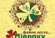 """В Тернополе проходит фестиваль """"Файне місто Нівроку"""""""