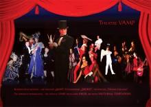 Театр ВАМП