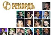 """На конкурсе """"Рекордъ-2008"""" огласят самых """"раскупаемых"""" музыкантов"""