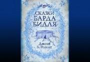 Новую книгу Джоан Роулинг будут продавать российские знаменитости