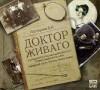 """Опубликована книга о тайном выходе на Западе """"Доктора Живаго"""""""
