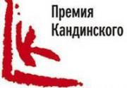"""Церемонию награждения """"Премией Кандинского"""" поставят артхаусные режиссеры"""