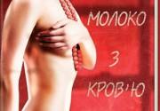 """Названа лучшая украинская книга - """"Молоко с кровью"""" Люко Дашвар"""