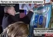 Картину Путина продадут на аукционе